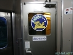Photo of Sleeping limited express AKEBONO Goronto seat logo mark Thumbnail