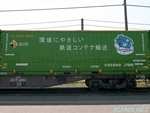 Photo of Type U48A-38000 container U48A-38001 Thumbnail