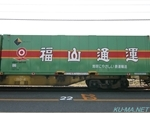 Photo of Type U51A-30000 container U51A-30195 Thumbnail