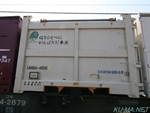 Photo of Type UM8A container Thumbnail