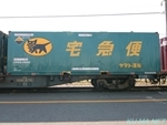 Photo of Type UV51A-35102 container Thumbnail