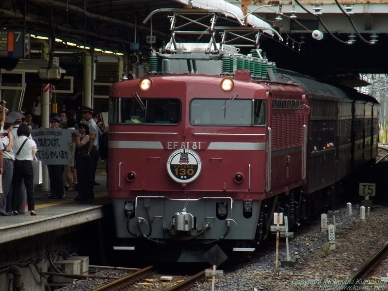 Photo of 130Th Anniversary Utsunomiya Line anniversary train EF81