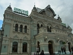 Photo of Rizhsky Station No.1 Thumbnail