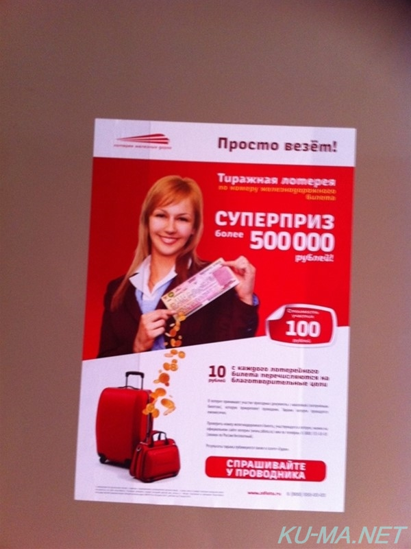 Photo of Russian Railways Loto poster