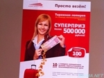 Photo of Russian Railways Loto poster Thumbnail